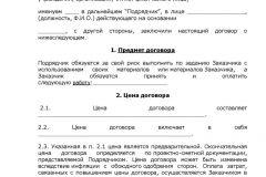 Акт согласования границ земельного участка 2019