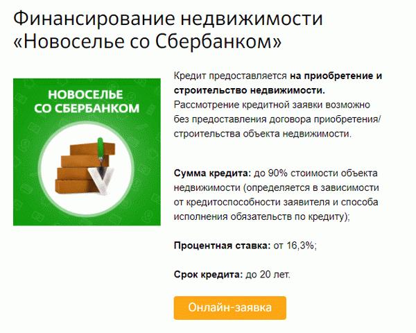 Изображение - Кредиты бпс банка физическим лицам bpsbankkreditinapotrebitelskienuzhdi_6B0ED482