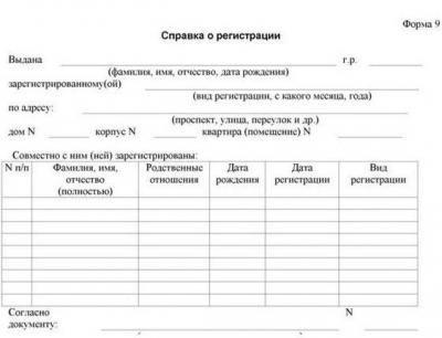 Документ подтверждающий место жительства ребенка