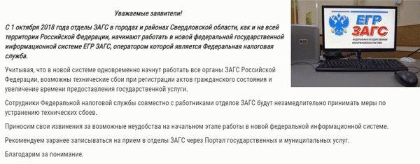 ЕГР ЗАГС: Единый государственный реестр записей актов гражданского состояния 2019 || Единый государственный реестр ЗАГС как федеральный информационный ресурс о населении