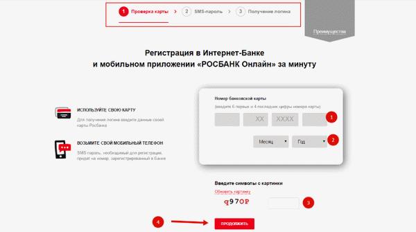 kakperevestidengiskartirosbankanakartusb_E9D4B198.png