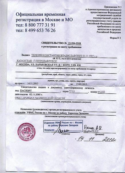 Официальная временная регистрация в москве 5000