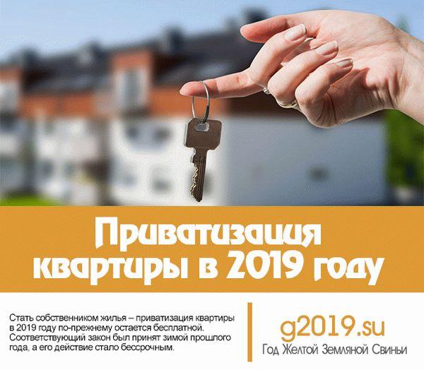Какие документы нужны в 2019 году для приватизации квартиры? 2019