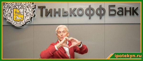 Ипотека в Тинькофф банке в 2019 году: условия, как взять, документы