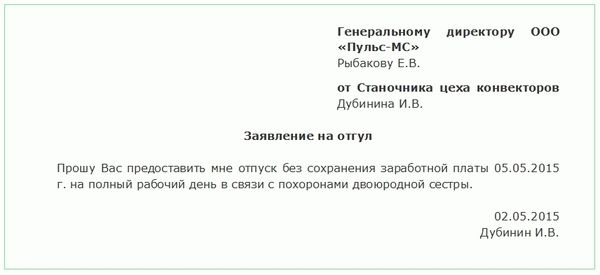 Заявление на отгул в 2019 году